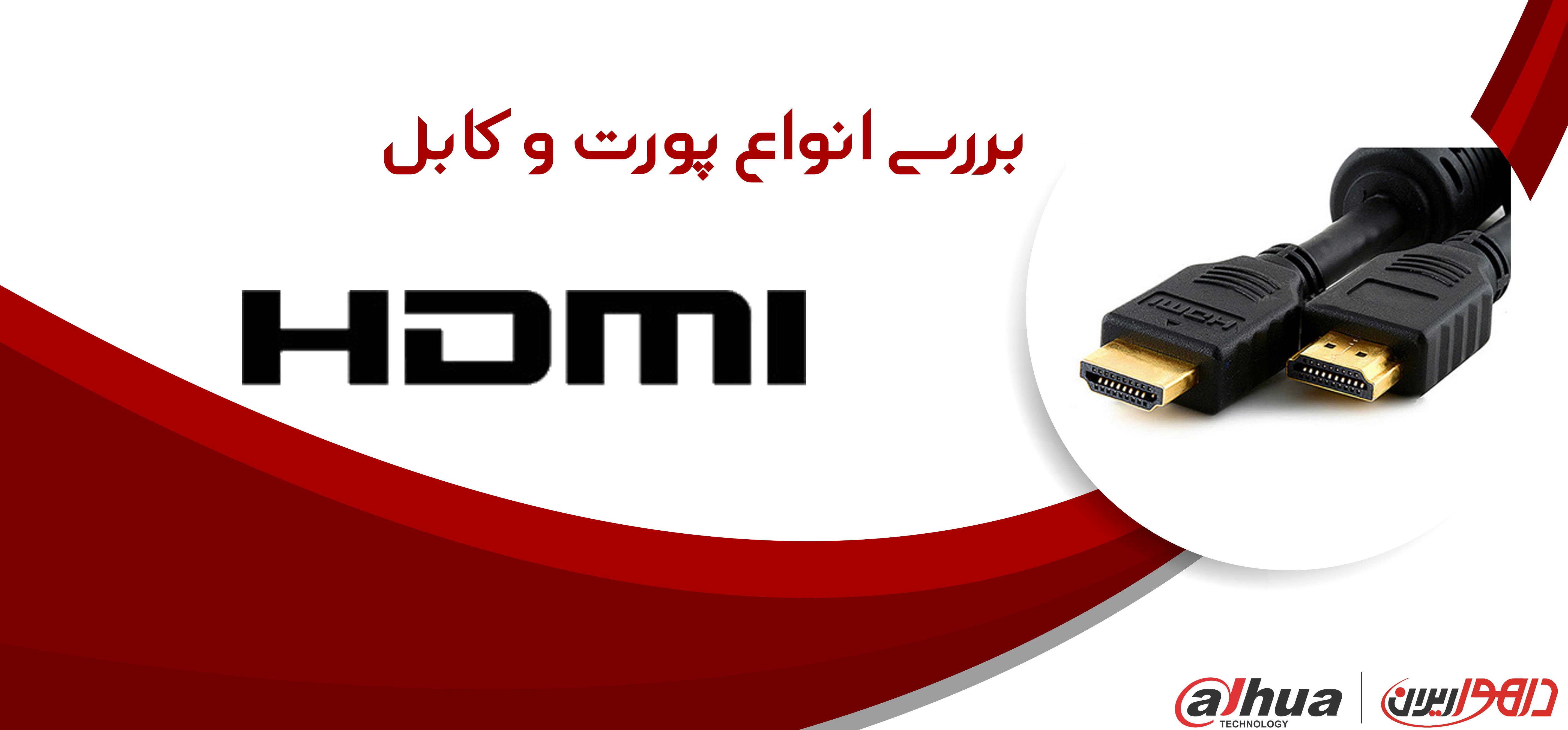 HDMI بررسی انواع پورت و کابل