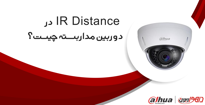 در  دوربین مداربسته چیست؟ IR Distance