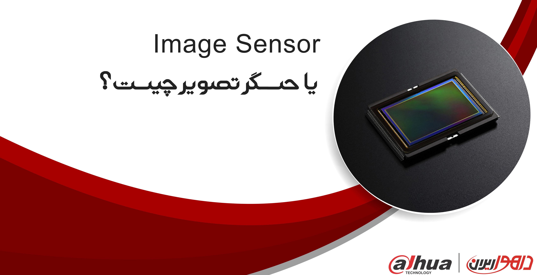یا حسگر تصویر چیست؟ Image Sensor
