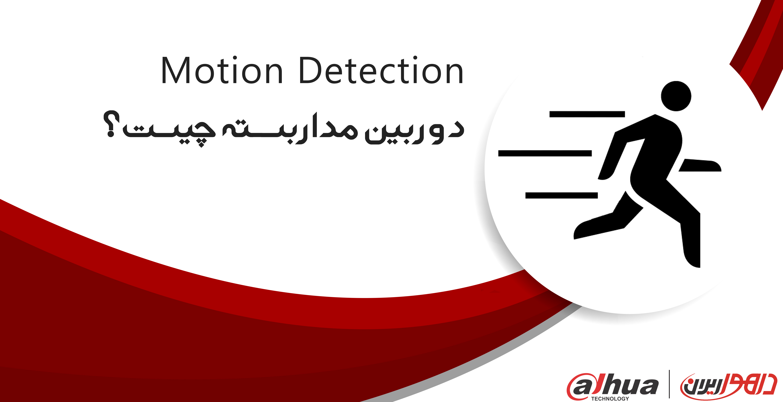 چیست ؟ Motion Detection