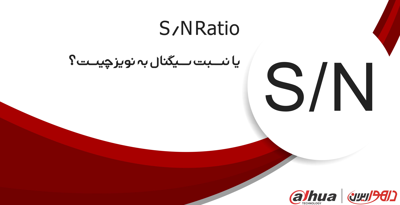 یا نسبت سیگنال به نویز چیست؟S/N Ratio