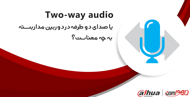 یا صدای دو طرفه در دوربین مداربسته به چه معناست؟Two-way audio