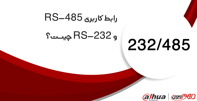 رابط کاربری RS-485 و RS-232 چیست؟