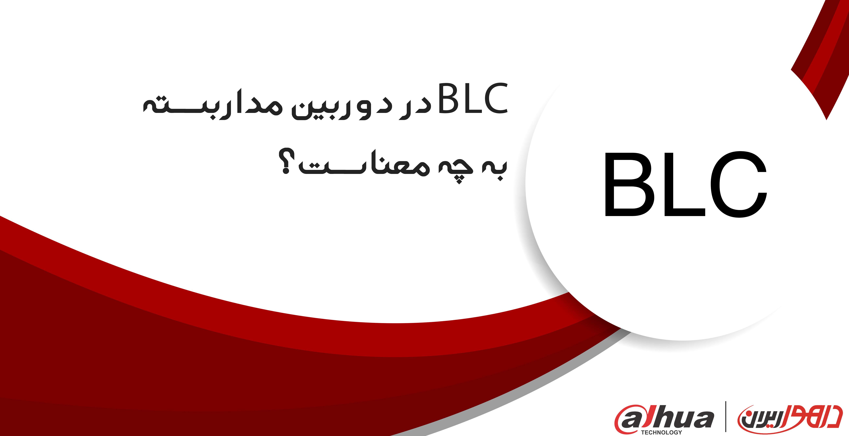 در دوربین های مداربسته به چه معناست؟BLC