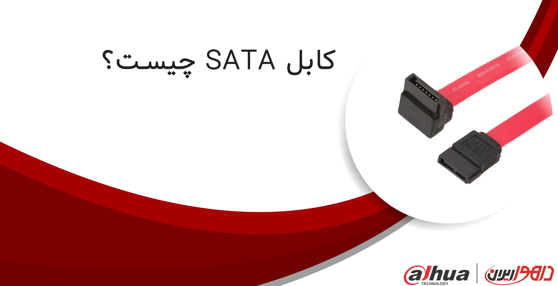 چیست؟ SATA کابل
