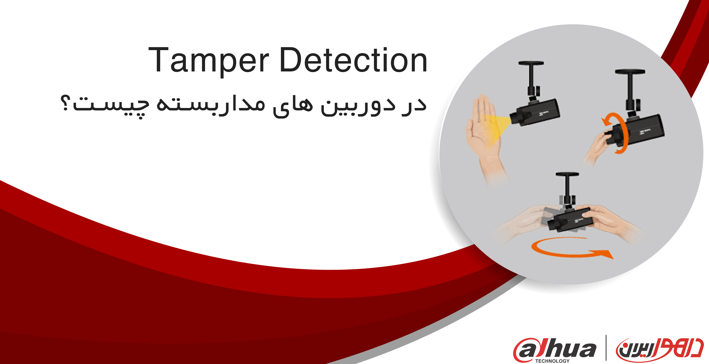 (Tamper Detection) قابلیت تشخیص دستکاری دوربین مداربسته