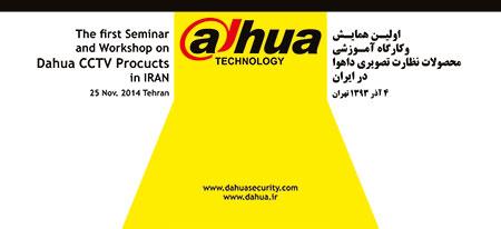 اولین همایش و کارگاه آموزشی شرکت داهوا در ایران