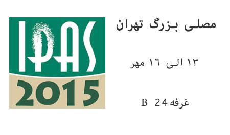 داهوا مقدم شما را در نمایشگاه ایپاس تهران گرامی می دارد