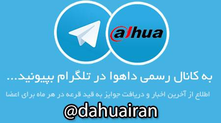 کانال رسمی شرکت داهوا در تلگرام راه اندازی شد
