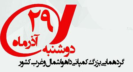 همایش داهوا در زنجان