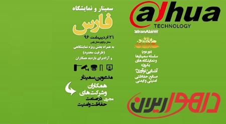 دعوت به حضور در سمینار و نمایشگاه یکروزه شیراز