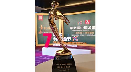 داهوا مفتخر به دریافت جایزه برند برتر  CSR 2017 شد