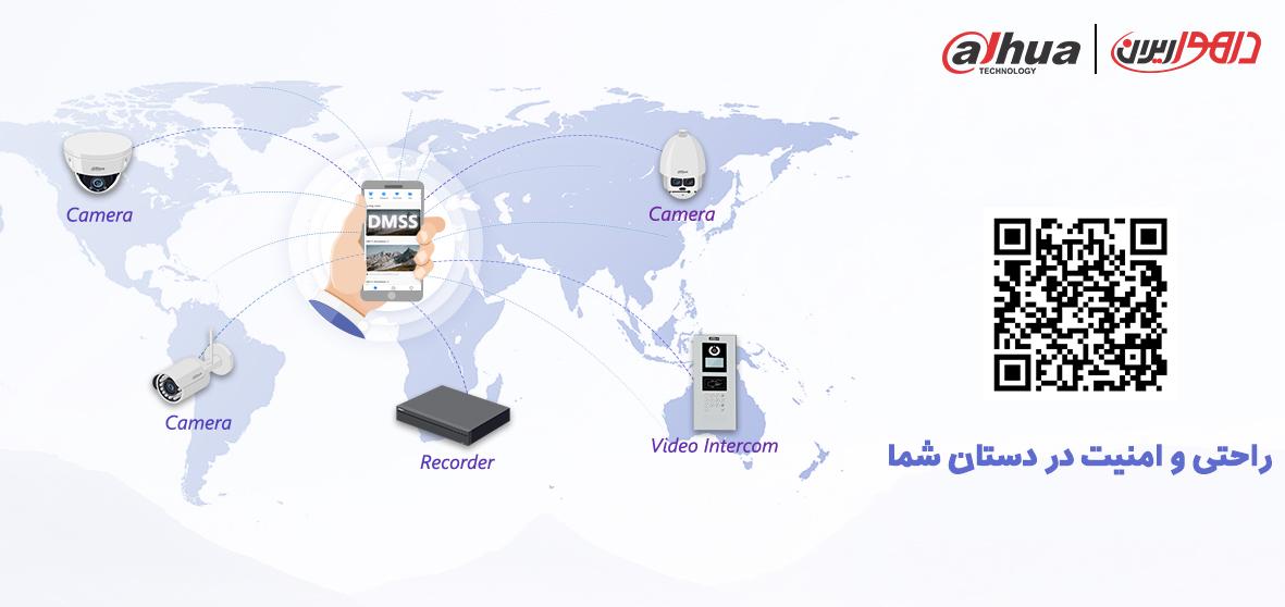 Dahua Technology نرم افزار  DMSS را برای  بهبود خدمات مشتریان منتشر کرد