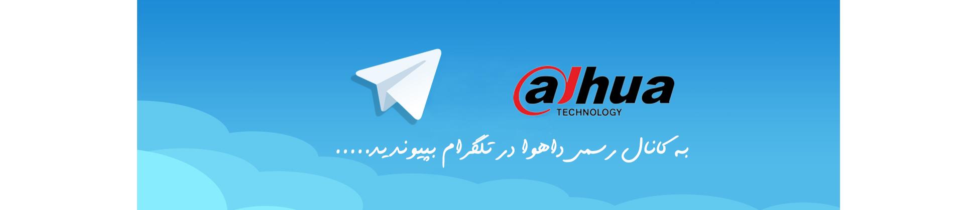 کانال رسمی داهوا در تلگرام